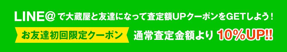 LINE@で無料査定
